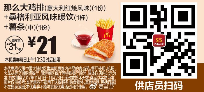 麦当劳优惠券(11月麦当劳优惠券)S5:那么大鸡排(意大利红烩风味)+桑格利亚风味暖饮+薯条(中) 优惠价21元