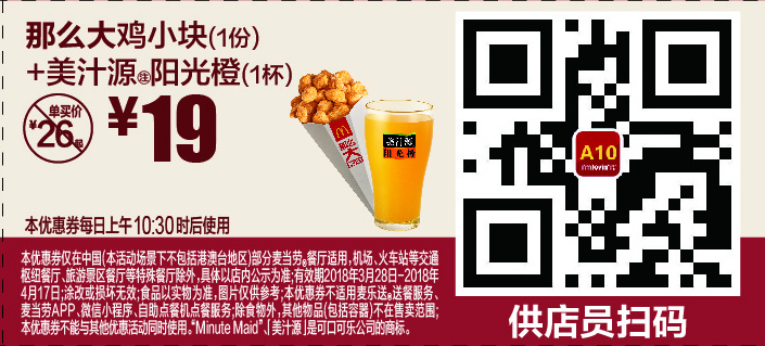 麦当劳优惠券(4月麦当劳优惠券)A10:那么大鸡小块+美汁源阳光橙 优惠价19元