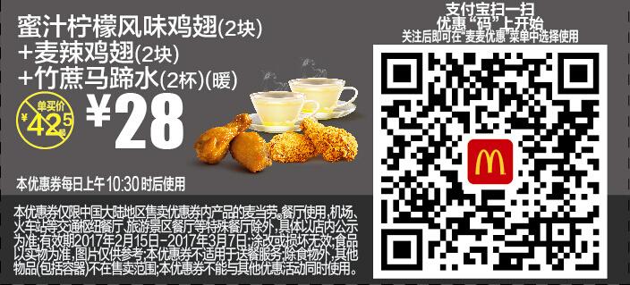 麦当劳优惠券(麦当劳手机优惠券)M1:蜜汁柠檬风味鸡翅(2块)+麦辣鸡翅(2块)+竹蔗马蹄水(2杯)(暖) 优惠价28元 省14.5元