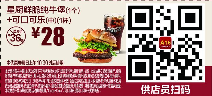 麦当劳优惠券(4月麦当劳优惠券)A16:星厨鲜脆纯牛堡+可口可乐(中) 优惠价28元