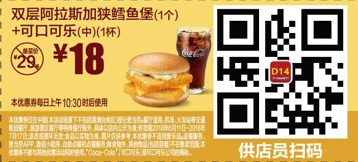 麦当劳优惠券(麦当劳手机优惠券)D14:双层阿拉斯加狭鳕鱼堡(1个)+可口可乐(中杯) 优惠价18元