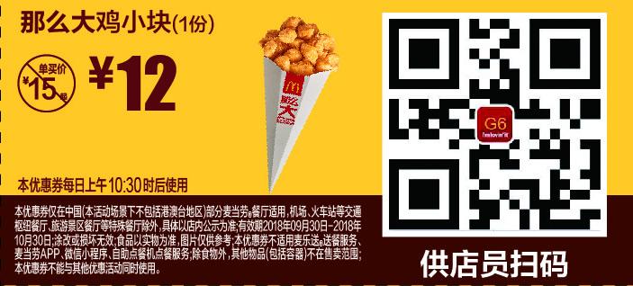 麦当劳优惠券(麦当劳手机优惠券)G6:那么大鸡小块(1份) 优惠价12元
