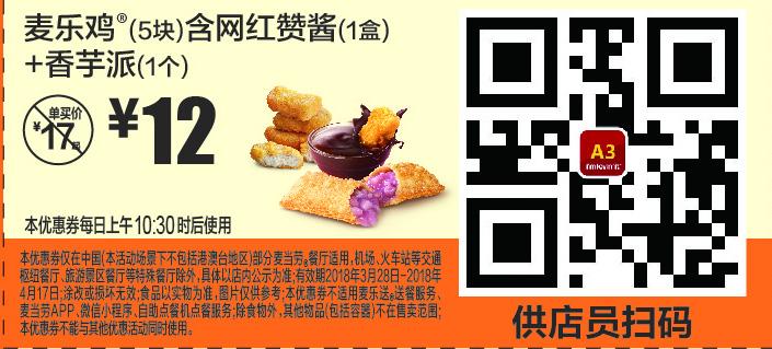 麦当劳优惠券(4月麦当劳优惠券)A3:麦乐鸡(5块)含网红赞酱+香芋派 优惠价12元