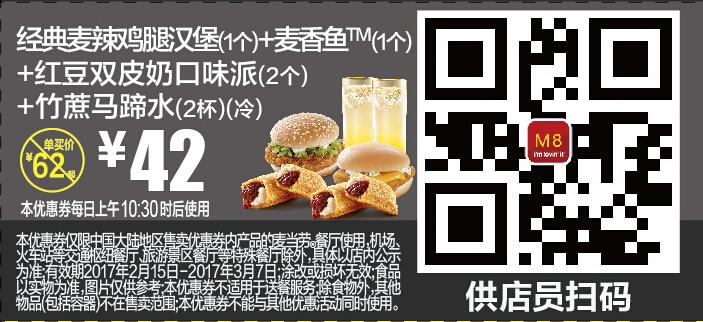 麦当劳优惠券(麦当劳手机优惠券)M8:经典麦辣鸡腿汉堡(1个)+麦香鱼(1个)+红豆双皮奶口味派(2个)+竹蔗马蹄水(2杯)(冷) 优惠价42元 省20元