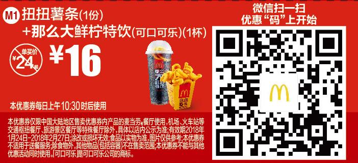 麦当劳优惠券(2月麦当劳优惠券)M1:扭扭薯条+那么大鲜柠特饮(可口可乐) 优惠价16元