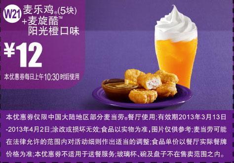 麦当劳优惠券(麦当劳3月4月优惠券):麦乐鸡(5块) 麦炫酷阳光橙口味 优图片