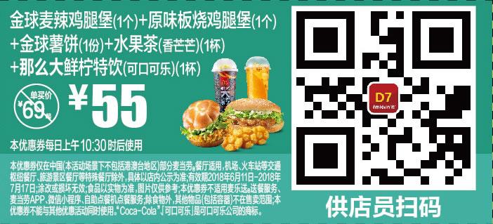 麦当劳优惠券(麦当劳手机优惠券)D7:全球麦辣鸡腿堡(1个)+原味板烧鸡腿堡(1个)+全球薯饼(1份)+水果茶(香芒芒)+那么大鲜柠特饮(可口可乐) 1杯 优惠价55元
