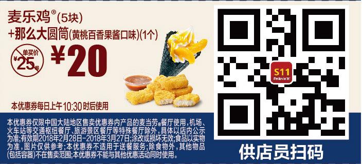 麦当劳优惠券(3月麦当劳优惠券)S11:麦乐鸡(5块)+那么大圆筒(黄桃百香果酱口味) 优惠价20元