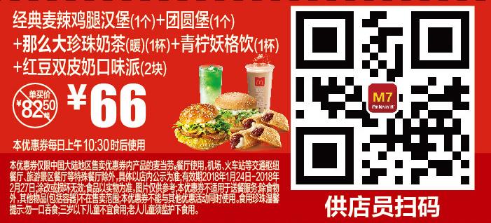 麦当劳优惠券(2月麦当劳优惠券)M7:经典麦辣鸡腿汉堡+团圆堡+那么大珍珠奶茶(暖)+青柠妖格饮+红豆双皮奶口味派(2块) 优惠价66元