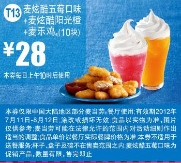 麦当劳优惠券:五莓口味麦炫酷 阳光橙麦炫酷 麦乐鸡(10块) 优惠价28元图片