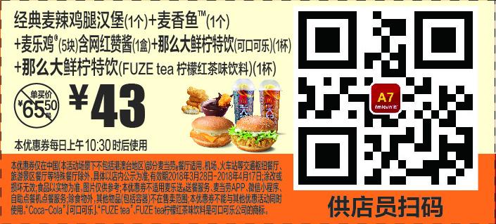 麦当劳优惠券(4月麦当劳优惠券)A7:经典麦辣鸡腿汉堡+麦香鱼+麦乐鸡(5块)含网红赞酱+那么大鲜柠特饮(可口可乐)+那么大鲜柠特饮(FUZEtea柠檬红茶味饮料) 优惠价43元