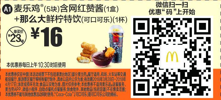 麦当劳优惠券(4月麦当劳优惠券)A1:麦乐鸡(5块)含网红赞酱+那么大鲜柠特饮(可口可乐) 优惠价16元