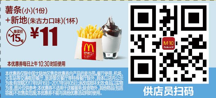 麦当劳优惠券(8月9月麦当劳优惠券)M10:薯条(小)(1份)+新地(朱古力口味)(1杯) 优惠价11元 省4元