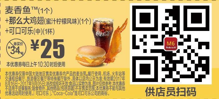 麦当劳优惠券(8月9月麦当劳优惠券)M6:麦香鱼(1个)+那么大鸡翅(蜜汁柠檬风味)(1个)+可口可乐(中)(1杯) 优惠价25元 省9元