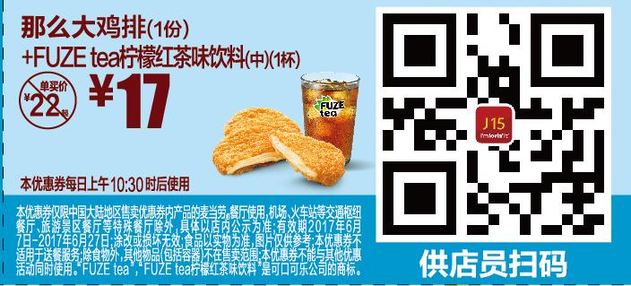 麦当劳优惠券(麦当劳手机优惠券)J15:那么大鸡排+柠檬红茶味饮料 优惠价17元