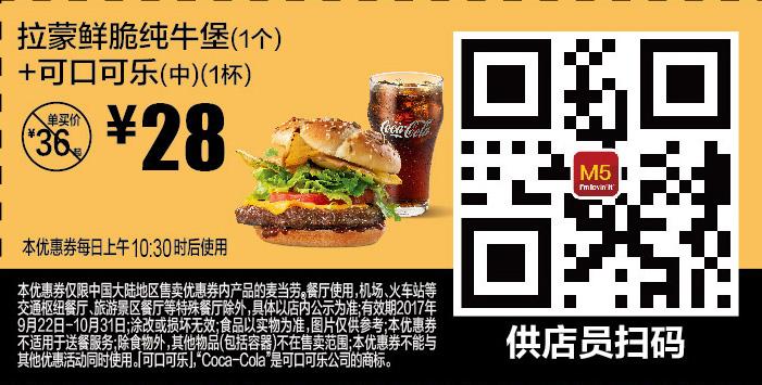 麦当劳优惠券(10月麦当劳优惠券)M5:拉蒙鲜脆纯牛堡+可口可乐(中) 优惠价28元