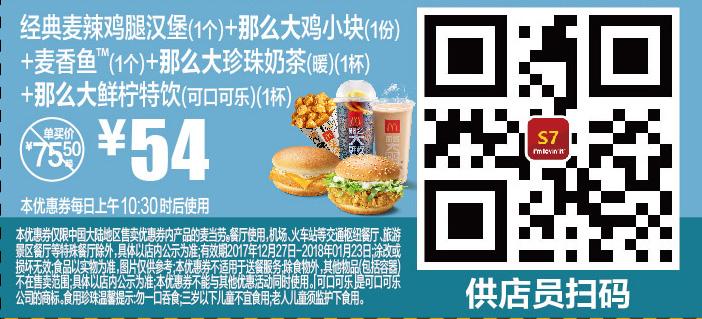 麦当劳优惠券(1月麦当劳优惠券)S7:经典麦辣鸡腿汉堡+那么大鸡小块+麦香鱼+那么大珍珠奶茶(暖)+那么大鲜柠特饮(可口可乐) 优惠价54元