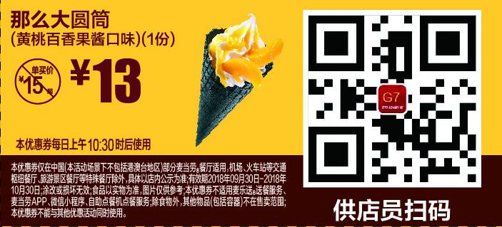 麦当劳优惠券(麦当劳手机优惠券)G7:那么大圆筒(黄桃百香果酱口味) 优惠价13元
