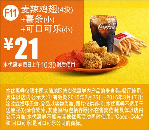 麦当劳优惠券(麦当劳手机优惠券)F11:麦辣鸡翅(4块)+薯条(小)+可口可乐(小) 优惠价21元