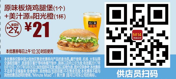 麦当劳优惠券(8月9月麦当劳优惠券)M14:原味板烧鸡腿堡(1个)+美汁源阳光橙(1杯) 优惠价21元 省6元