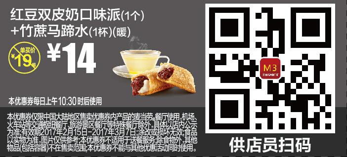 麦当劳优惠券(麦当劳手机优惠券)M3:红豆双皮奶口味派(1个)+竹蔗马蹄水(1杯)(暖) 优惠价14元 省5元