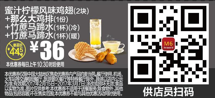 麦当劳优惠券(麦当劳手机优惠券)M6:蜜汁柠檬风味鸡翅(2块)+那么大鸡排(1份)+竹蔗马蹄水(1杯)(冷)+竹蔗马蹄水(1杯)(暖) 优惠价36元 省8.5元