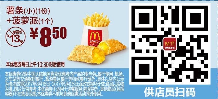 麦当劳优惠券(8月9月麦当劳优惠券)M11:薯条(小)(1份)+菠萝派(1个) 优惠价8.5元 省4.5元