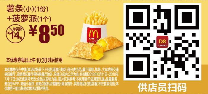 麦当劳优惠券(麦当劳手机优惠券)D8:薯条(小)+菠萝派(1个) 优惠价8.5元