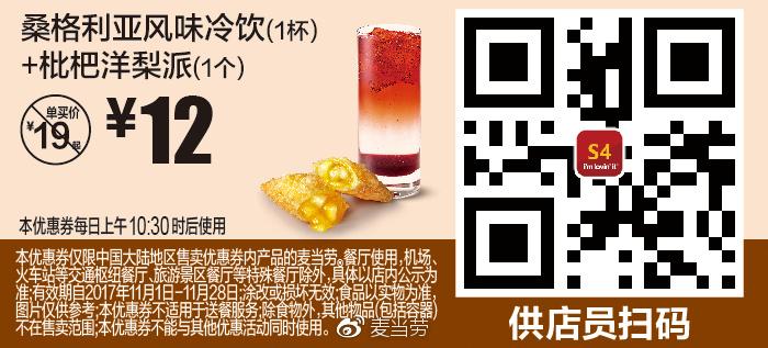 麦当劳优惠券(11月麦当劳优惠券)S4:桑格利亚风味冷饮+枇杷洋梨派 优惠价12元