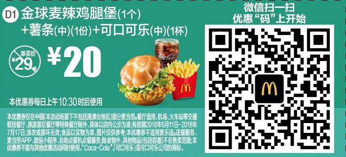 麦当劳优惠券(麦当劳手机优惠券)D1:金球麦辣鸡腿堡(1个)+薯条(中份)+可口可乐(中杯) 优惠价20元
