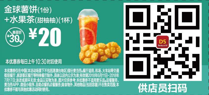 麦当劳优惠券(麦当劳手机优惠券)D5:金球薯饼(1份)+水果茶(甜柚柚) 优惠价20元