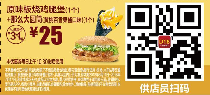 麦当劳优惠券(麦当劳手机优惠券)D18:原味板烧鸡腿堡(1个)+那么大圆筒(黄桃百香果酱口味1个) 优惠价25元