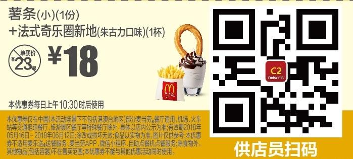 麦当劳优惠券(麦当劳手机优惠券)C2:薯条(小)+法式奇乐圈新地(朱古力口味)(1杯) 优惠价18元