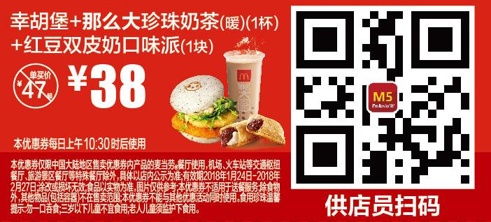 麦当劳优惠券(2月麦当劳优惠券)M5:幸胡堡+那么大珍珠奶茶(暖)+红豆双皮奶口味派 优惠价38元