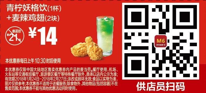 麦当劳优惠券(2月麦当劳优惠券)M6:青柠妖格饮+麦辣鸡翅(2块) 优惠价14元