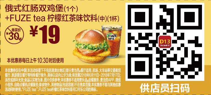 麦当劳优惠券(麦当劳手机优惠券)D13:俄式红肠双鸡堡(1个)+FUZE tea 柠檬红茶味饮料(中份) 优惠价19元