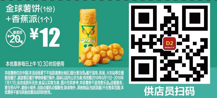 麦当劳优惠券(麦当劳手机优惠券)D2:金球薯饼(1个)+香蕉派(1个) 优惠价12元
