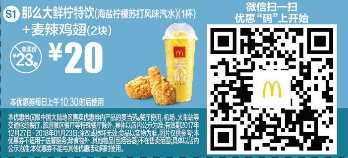 麦当劳优惠券(1月麦当劳优惠券)S1:那么大鲜柠特饮(海盐柠檬苏打风味汽水)+麦辣鸡翅(2块) 优惠价20元