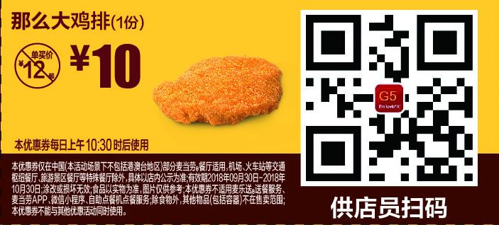 麦当劳优惠券(麦当劳手机优惠券)G5:那么大鸡排(1份) 优惠价10元