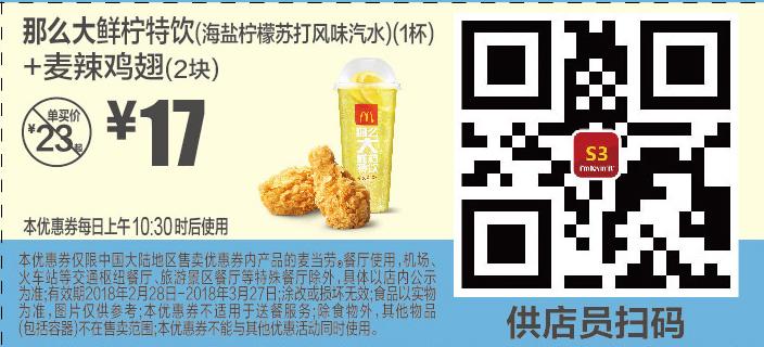 麦当劳优惠券(3月麦当劳优惠券)S3:那么大鲜柠特饮(海盐柠檬苏打风味汽水)+麦辣鸡翅(2块) 优惠价17元
