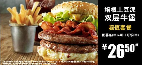 麦当劳优惠券:培根土豆泥双层牛堡 薯条(中) 可口可乐