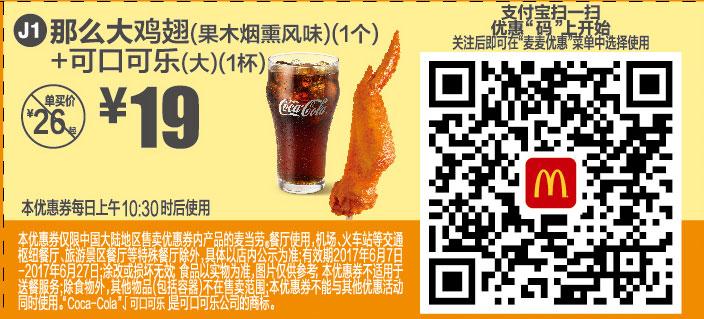 麦当劳优惠券(麦当劳手机优惠券)J1:那么大鸡翅+可口可乐 优惠价19元