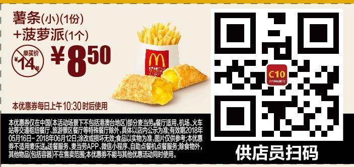 麦当劳优惠券(麦当劳手机优惠券)C10:薯条(小)+菠萝派 优惠价8.5元