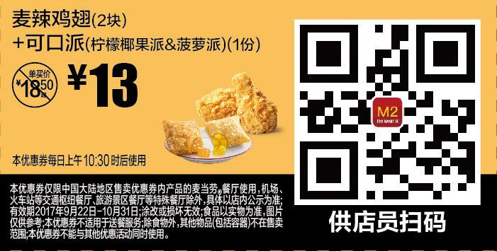 麦当劳优惠券(10月麦当劳优惠券)M2:麦辣鸡翅(2块)+可口派(柠檬椰果派&菠萝派) 优惠价13元