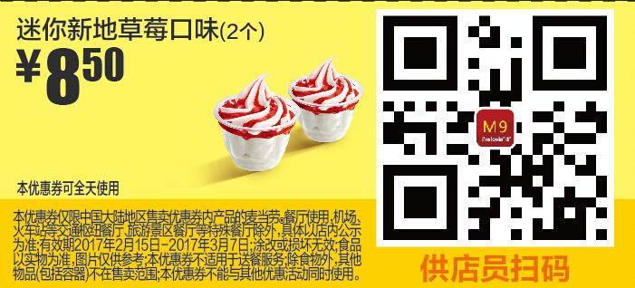 麦当劳优惠券(麦当劳手机优惠券)M9:迷你新地草莓口味(2个) 优惠价8.5元