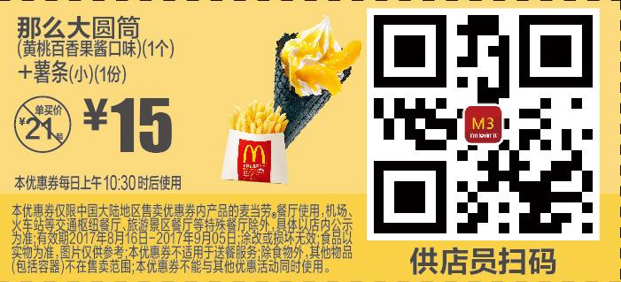 麦当劳优惠券(8月9月麦当劳优惠券)M3:那么大圆筒(黄桃百香果酱口味)(1个)+薯条(小)(1份) 优惠价15元 省6元