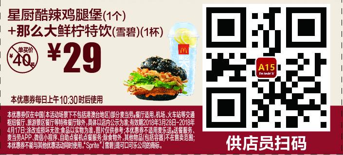 麦当劳优惠券(4月麦当劳优惠券)A15:星厨酷辣鸡腿堡+那么大鲜柠特饮(雪碧) 优惠价29元