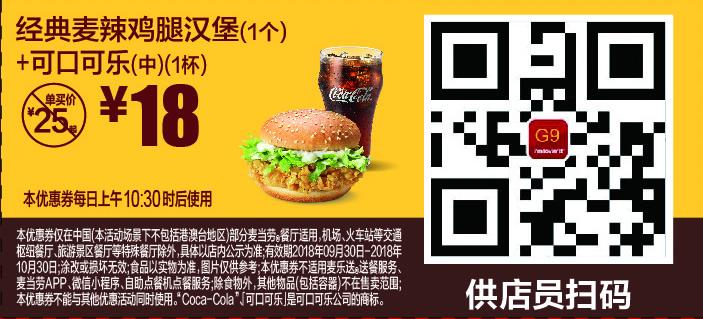 麦当劳优惠券(麦当劳手机优惠券)G9:经典麦辣鸡腿汉堡(1个)+可口可乐中杯 优惠价18元