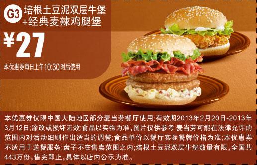 麦当劳优惠券(麦当劳2月3月优惠券):培根土豆泥双层牛