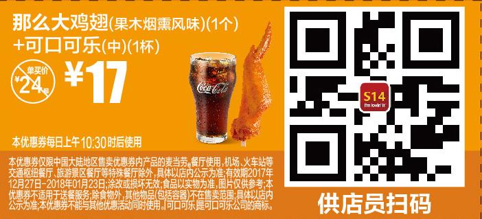 麦当劳优惠券(1月麦当劳优惠券)S14:那么大鸡翅(果木烟熏风味)+可口可乐(中) 优惠价17元